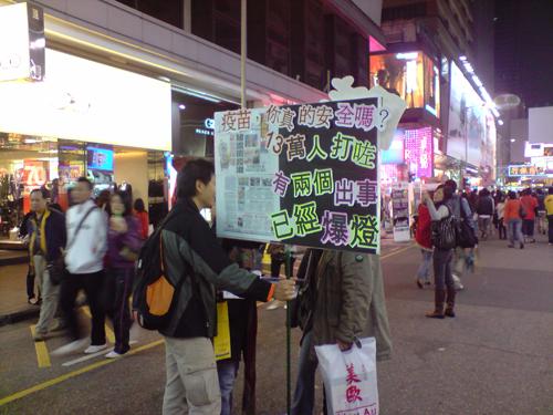 協會義工於旺角街頭呼籲市民支持全民簽名大行動。